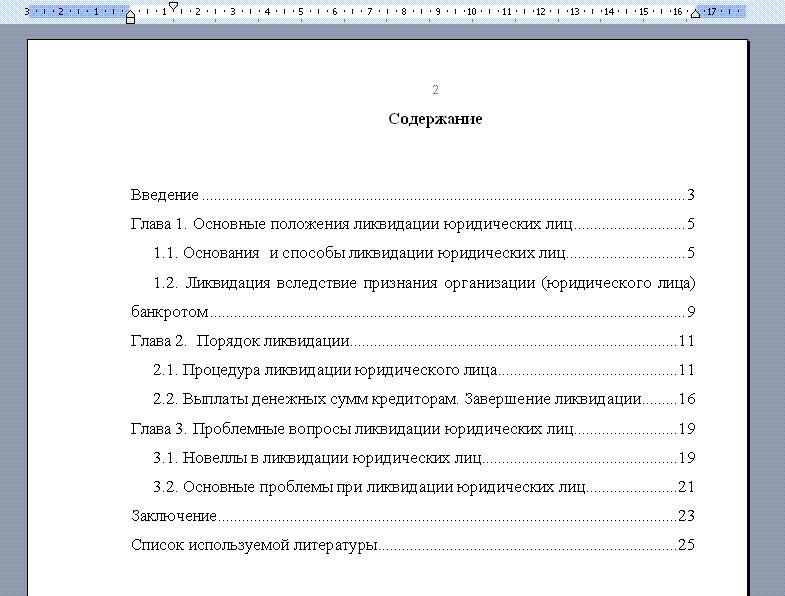 стандарты оформления курсовой работы 2014 образец